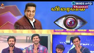 BIGG BOSS SEASON 2 | 2018| Presented by Kamal Haasan | BIGG BOSS